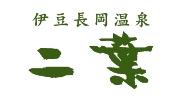 伊豆长冈温泉, 二叶