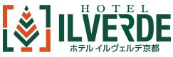ホテルイルヴェルデ京都
