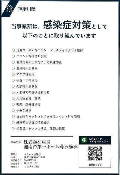 コロナ 感染 横浜