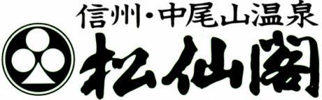 信州中尾山溫泉, 松仙閣