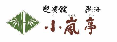 【公式】 迎賓館 熱海小嵐亭|懐石料理とおもてなしの宿