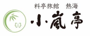 料亭旅館 熱海 小嵐亭|明治29年より続く、会席料理とおもてなしの宿