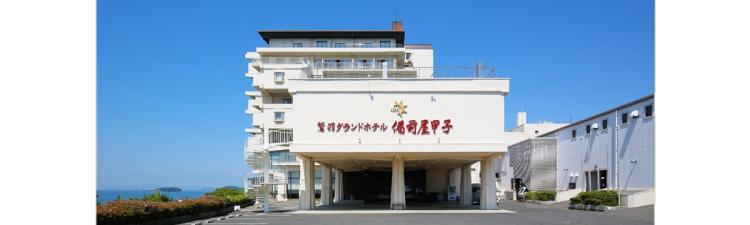 鷲羽山 グランド ホテル