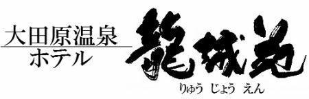 尽享温泉, 大田原温泉, 龙城苑酒店
