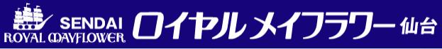 ロイヤルメイフラワー仙台