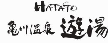 龜川溫泉 HATAGO 遊湯