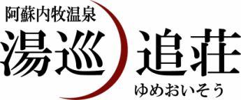 【公式】阿蘇内牧温泉 湯巡追荘|最安値宣言