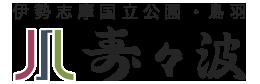 答志島溫泉, 壽壽波