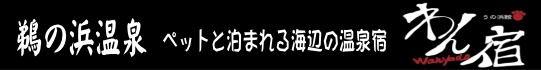 【官方】汪宿鹈之滨馆