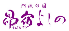 아와 국(토쿠시마 옛 이름) · Awanokuni Subaruyado Yoshino