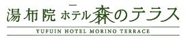 유후인 호텔숲의 테라스