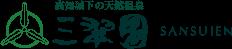 고치 죠카의 천연 온천, 산스이엔(산스이엔)