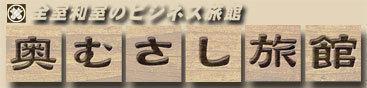 奧武藏旅館