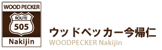 Woodpecker Nakijin