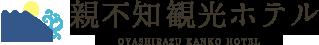 Oyashirazu Kanko Hotel