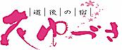 도고 온천, 하나유즈키