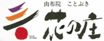 Yufuin Kotobuki Hananosho