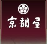 武雄温泉 大正浪漫之宿 京都屋