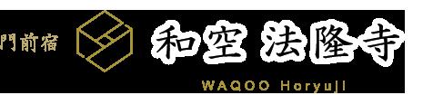 【公式予約】門前宿 和空法隆寺