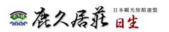 요리 여관, 가쿠이소(かくいそう), 히나세 가게