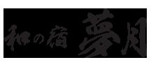 和の宿 夢月(なごみのやど むつき)