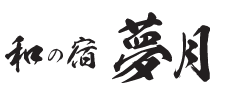 梦月(Nagomi no Yado Mutsuki)