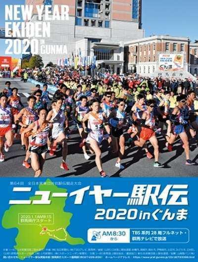 ニューイヤー駅伝2020 in ぐんま」について | 伊香保温泉 和心の宿 ...
