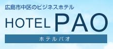ホテルパオ