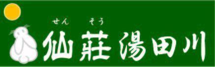 湯田川溫泉, 仙莊, 湯田川