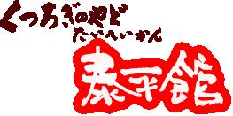 쿠츠로기노 야도, 타이헤이칸