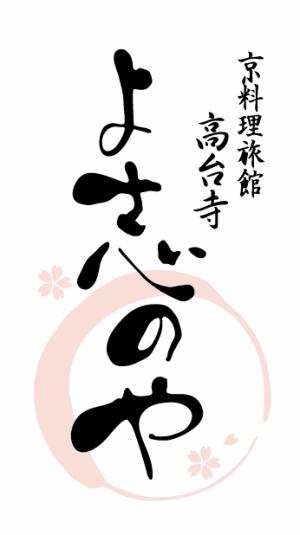 교토요리 료칸 코다이지 요시노야