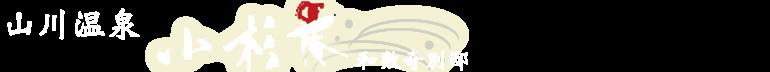 Yamakawa Onsen Kosugian