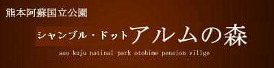 Chambre d'hote Arumu no Mori