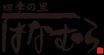 Shiki no Sato, Hanamura