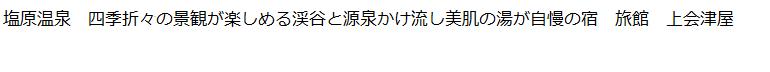 료칸 카미아이즈야