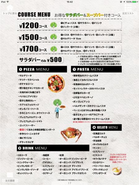 Soup bar & salad bar All you can eat! Special course with pasta or pizza & drink & gelato ♪