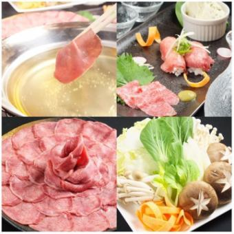 【There is also a pot ♪】 Tan Shabu Course Drink All-you-can-eat = 5500 yen