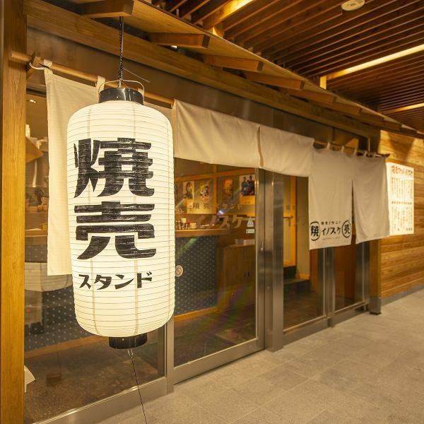 大きな提灯が目印☆サクッと飲める大衆居酒屋が姫路にOPEN!!山陽姫路駅より徒歩6分の好立地のため仕事終わりにも気軽に立ち寄れます!