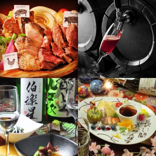 10·11·12月【全天畅饮全包】【3小时】【肉食组合】8道菜8,000日元(含税)