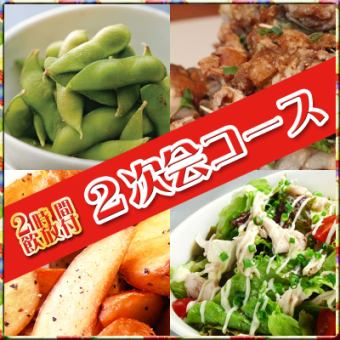 【☆ Second party plans ☆】 Perfect for 2nd case! Draft beer OK ♪ 100 kinds of drinks you can eat and 2 snacks with 2 items