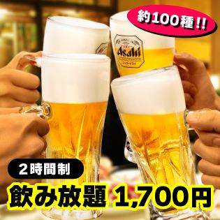 【All-you-can-drink 2-hour all you can drink】 Please use conveniently ♪ Beer is OK! Standard Top Plan ☆ 1700 yen
