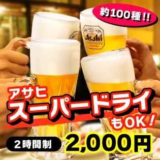 【All-you-can-drink 2-hour all you can drink】 Asahi Super Dry, brand name shochu and local sake etc. Premium Plan 2000 yen