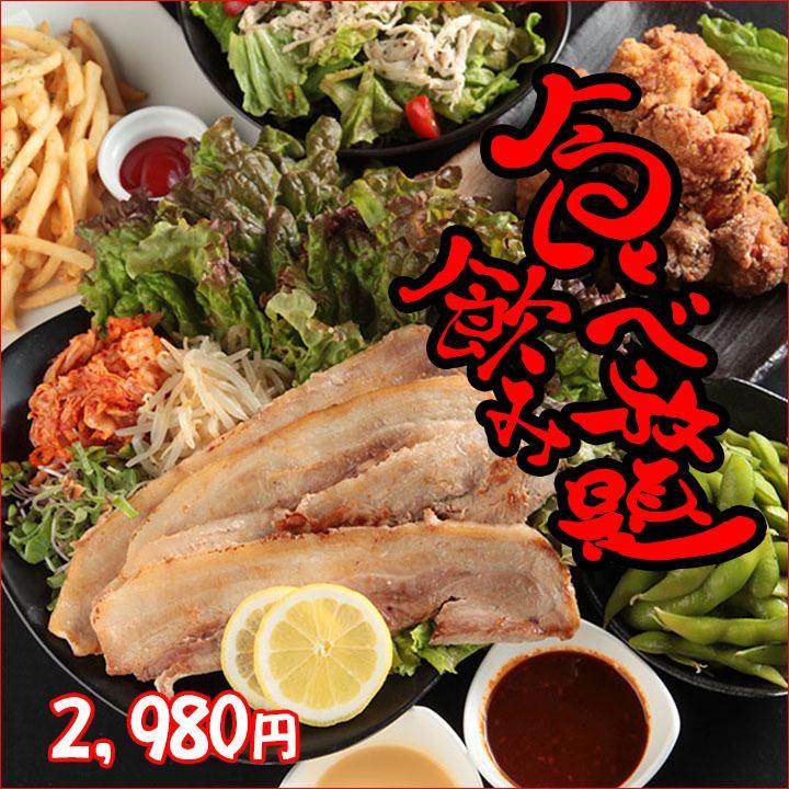 受欢迎☆奶酪Samgyeopsal吃所有你可以喝2980日元★我们正在接受保留为告别派对