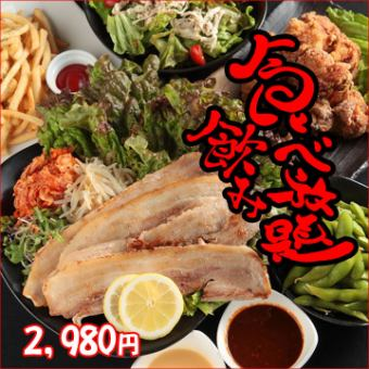 COSPA◎肉类饮酒会【Samgyeopsal&侧边菜单,所有你可以吃,所有你可以喝】→2980日元