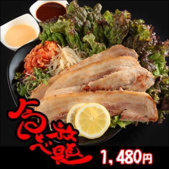 【太阳〜星期四】奶酪五花肉任您吃♪女子协会&宴会,酒会⇒1480日元