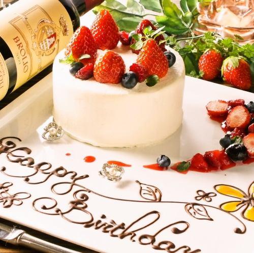 記念日にはホールケーキを