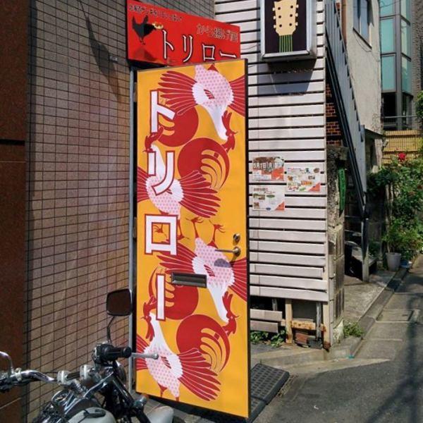 마루노 우치선 【요 츠야 산 쵸메] 역에서 도보 3 분! 이곳의 간판이 표적입니다!