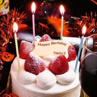 【For birthday · celebration】 3 hours invitation with all you can drink special birthday course 4900 yen ⇒ 3980 yen