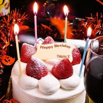 [生日庆祝活动]用3小时的全友畅饮邀请特别的生日当然4900日元⇒3980日元