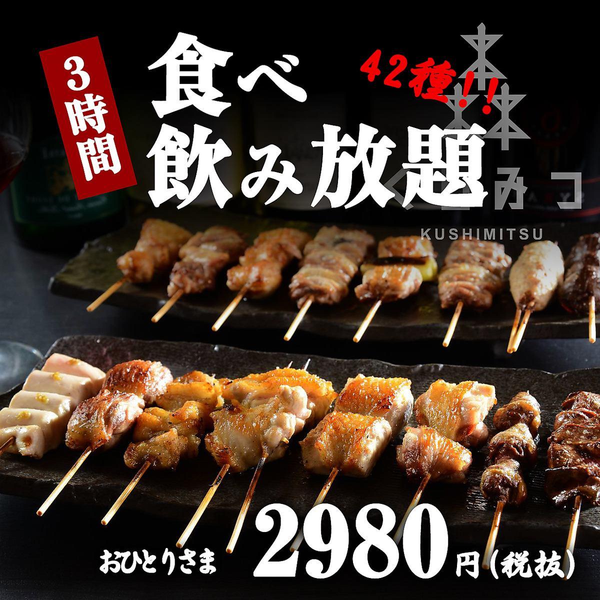 【大好評につき延長】 人気のメインが選べる3時間食べ飲み放題コースが全て2,980円!